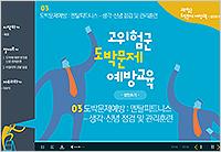 도박문제예방 : 멘탈피트니스 - 생각,신념 점검 및 관리훈련